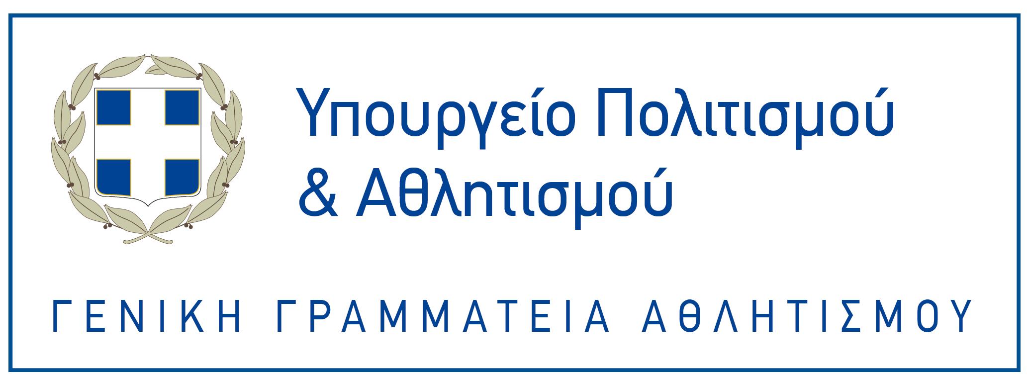 Υπουργείο Πολιτισμού & Αθλητισμού